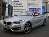 BMW 220iカブリオレ スポーツ