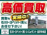☆高価買取は「石川トヨペット(株) U-Carタント 金沢中央店」にお任せ下さい!※車輌の持ち込みの方に限りますので詳しくはスタッフまでお気軽にお問合せ下さい。