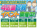☆「4店舗合同イベント」開催中!「ロングラン保証付」で安心!