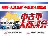 10月1日をもってHondacars福岡 Hondacars大分はひとつの会社になりました。新会社創立を記念して福岡・大分合同中古車展示会を開催中です。