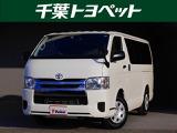 トヨタ ハイエースバン 2.0 DX ロング GLパッケージ仕様車