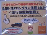トヨタロングラン保証は1年間走行距離無制限です。