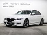 BMW 320d Mスポーツ スタイルエッジ