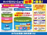お車の購入価格は総額で比べてください!ネッツトヨタ石川のU-Carは「総額」に自信あり!納得の1台をお届けいたします!