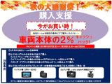 【秋の大感謝祭2%還元セール対象車!!】