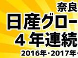 雨の日にご来場予約頂くと、奈良の特産品の三輪そううめんをプレゼント♪さらに県外からのご来場は、世界遺産の東大寺の入場券をプレゼントします!