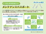 【メンテナンスパスポート】お得なセット料金になっていて、メンテナンス毎の支払いが不要です。※メンテナンスパスポートのご入庫は埼玉県内のサービス工場となります。