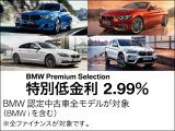 ☆2年連続最優秀ディ-ラ-受賞☆BMW販売台数8年連続日本一☆