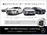 キャンペーン期間中にメルセデス・ベンツ浜松和田サーティファイドカーセンターの在庫車をご購入(登録完了)いただくとメルセデス・ベンツ純正ドライブレコーダー(フロントカメラ)をプレゼント。