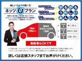 ネッツ愛知からU-CARの新しい買い方!!残価設定型割賦「ネッツUプラン」対象車。高年式車両もお求め易くなりました。月々のお支払いもラクラクです!愛知県内に限ります。
