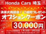 プレミアム決算開催期間中、ご成約時30000円以上オプション品ご購入のお客様にご利用いただけます。ドライブレコーダーのご購入やボディコーティングにもご利用いただけます。是非この機会をお見逃しなく!