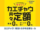 カエチャウ トヨタの中古車月々定額 埼玉トヨタ中古車セ-ル