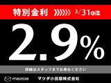 ◆クレジットご検討の方へ◆決算条件と致しまして特別金利2.9%を適用させていただきます◇この機会をお見逃しなく◆