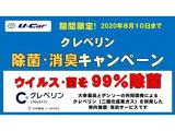 クレベリン除菌・消臭キャンペーン(8月10日まで)詳しくはスタッフまでお問い合わせください。