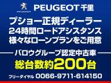 プジョー 508SW GT ブルーHDi ディーゼル