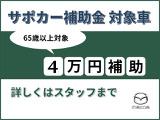 サポカー補助金4万円対象車です。詳しくはスタッフまでお問合せください。