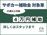 サポカー補助金対象車です。65歳以上の方を対象に4万円の補助金!詳しくは、スタッフまでお問合せください。