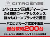 シトロエン C3 シャイン