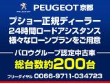 プジョー 308SW アリュール ブルーHDi スペシャルエディション ディーゼル