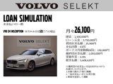 ボルボ V90 D4 インスクリプション ディーゼル