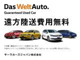 日本全国納車いたします。★陸送納車費用全額サポート中!★(沖縄・離島のお客様はご相談下さい。)
