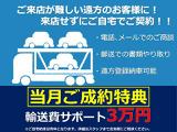 ☆当月限定☆今月中にご契約いただいたお客様に、ご成約特典「輸送費3万円サポート」をご用意しています。是非この機会にご検討ください。