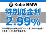 対象モデルBMW特別低金利をさせていただいています。月々のお支払額を軽減できる残価設定型BMWバリューローンも適応可能です。是非、この機会にBMWオートローンをご利用ください。