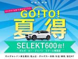 ボルボ・カー・ジャパン リテール事業部では、GO!TO!夏得フェアを開催中です。期間中に認定中古車をご成約のお客様へ特別な成約特典をご準備致しました。ボルボ最新モデルが勢揃い総在庫600台オーバー!!