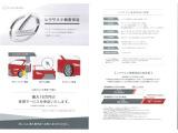 レクサス LS460 バージョンC Iパッケージ