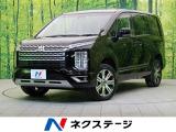 三菱 デリカD:5 2.2 G パワーパッケージ 4WD
