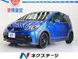 三菱 コルト 1.5 ラリーアート バージョンR スペシャル