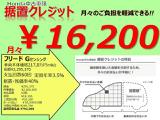 ホンダ フリード 1.5 G ホンダセンシング