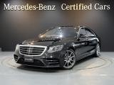 メルセデス・ベンツ S560eロング AMGライン プラス