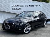 BMW 320iツーリング xドライブ Mスポーツ 4WD