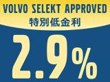 オートローン特別金利、2.9%。