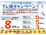 ダイハツ トール 1.0 G SAIII