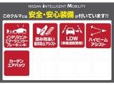 ◆◆◆日産の最新安全装備ついています