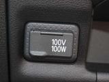 100V電源装備!