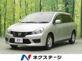 日産 NV150AD 1.5 エキスパート LX