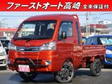 ハイゼットトラック ジャンボ SAIIIt 4WD リフトUP グリルガード 衝突軽減B
