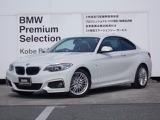 BMW 220iクーペ Mスポーツ