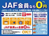 JAFで安心カーライフを!!JAF会員優待でいつものお店・施設がお得にご利用できます。