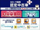 カローラ福岡認定中古車PLUS エンジンオイル・オイルフィルター・バッテリー・ワイパーゴムを新品に交換!さらに、ボディコーティング施工!車両検査証明書付!1年保証付!