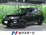 日産 エクストレイル 2.0 20X エクストリーマーX 4WD
