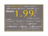 マツダ MAZDA2 1.5 15S プロアクティブ