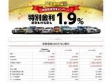 flexdream特別低金利キャンペーン!新車・中古車ともに1.9%〜、最長120回ま?