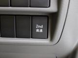 スムーズで快適な乗り心地が得られる2速発進モードが採用。重積載や登坂時には通常モード(1速発進)による発進を選べるなど、積載・道路状況にあわせ、2速発進モードと通常モードを使い分けることができます。