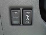 2WDと4WDの切り替えが可能です!