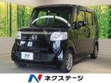 N-BOX G SSパッケージ 特別仕様車