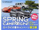 スプリングキャンペーン第二弾開催中です!詳しくはHPをご覧ください!!→https://loperaio.co.jp/spring_campaign/pc/